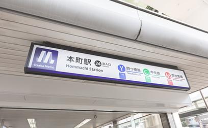 地下鉄御堂筋線および中央線本町駅の24番出口を出ます。